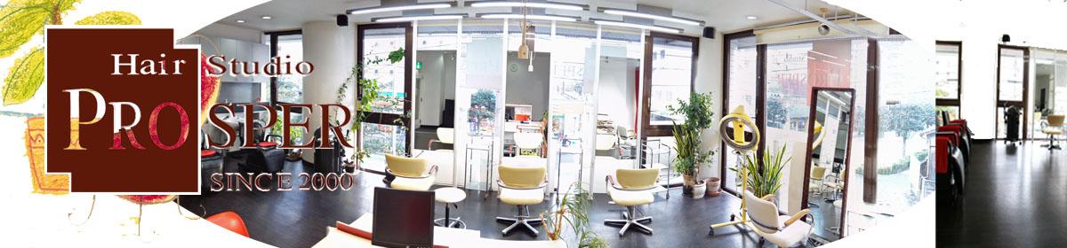 Hair Studio PROSPER (ヘアースタジオプロスパー)